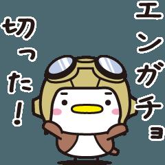 3倍速飛行隊・スズメのちゅん(8)