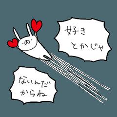 [LINEスタンプ] うさぎ帝国 〜つんでれ〜 (1)
