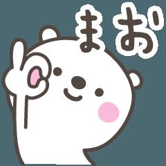 ☆★まお★☆お名前ベーシックパック