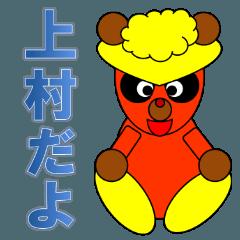 [LINEスタンプ] 上村さん専用スタンプ
