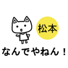 《松本ちゃん》が使える関西弁スタンプ☆猫