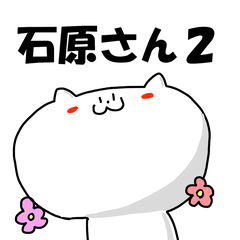 石原さんのスタンプ2 ~敬語編(?)~
