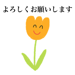 [LINEスタンプ] お花スタンプ (少し敬語) (1)