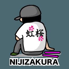 虹桜 3 (ヲタ芸)