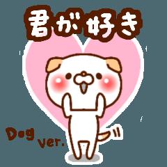 [LINEスタンプ] 君が好き(わんこ ver.)