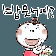 だらだらゴリラの韓国語(釜山方言の敬語)