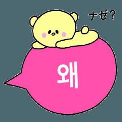 ふきだしスタンプ -韓国語-
