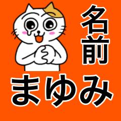 まゆみ専用マユミのための名前スタンプ