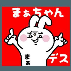 「まーちゃん」でーす♥♥