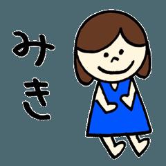 [LINEスタンプ] 「みき」のスタンプ (1)