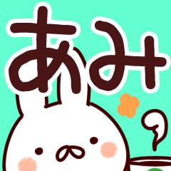 [LINEスタンプ] 【あみ】さんが使う用スタンプ