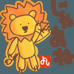 よっしーのライオンスタンプ