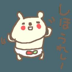 しほさんに贈るくまスタンプ shiho bear