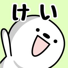 ☆★けい★☆お名前ベーシックパック