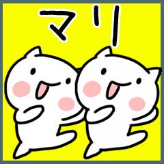 「マリ/まり」さんが使う名前スタンプ
