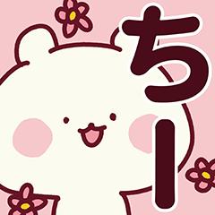 [LINEスタンプ] ちー専用の名前スタンプ (1)