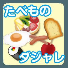 食べ物&食材でダジャレ!