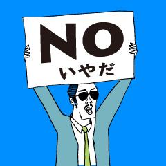 We are ジェントルメン