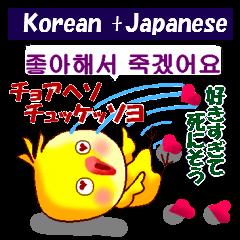 韓国語と日本語  ラブラブバージョン