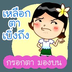 Lao Language in Thai