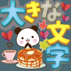 【くっきり大きな文字!】秋パンダ