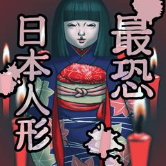 最恐 日本人形