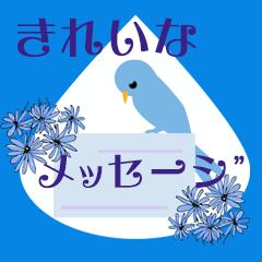 青い鳥と花 (ver2) 画像とメッセージ修正版