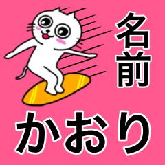 [LINEスタンプ] かおり専用カオリが使う用の名前スタンプ (1)