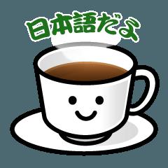 おもてなしコーヒーカップ 日本語版