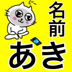 [LINEスタンプ] あき専用アキ限定のAKIが使う名前スタンプ (1)