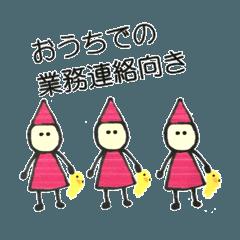 コビトの家庭(業務連絡)