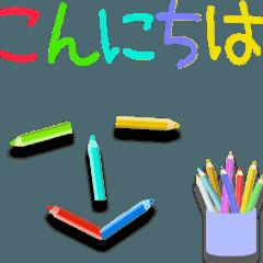 動く!色鉛筆でメッセージ (敬語編)