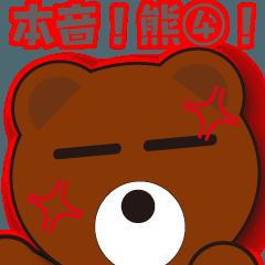 [LINEスタンプ] 本音熊4 クマ出没注意!見つめちゃうぞ! (1)