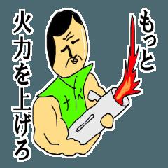 鍋奉行ナベワタナベ氏☆料理と健康に厳しい