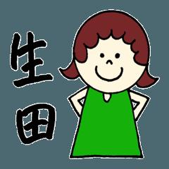「生田」のスタンプ