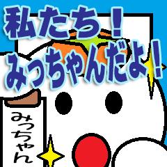 みっちゃん専用!!