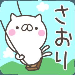☆★さおり★☆お名前ベーシックパック