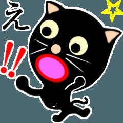 動くねこ黒猫にゃん