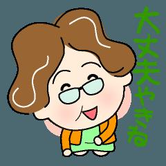 土佐弁おばちゃん1