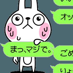 動いた!ウサギ魂7 ~ふきだしチョイス~
