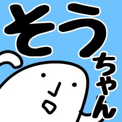 [LINEスタンプ] 【そうちゃん】が使う用スタンプ