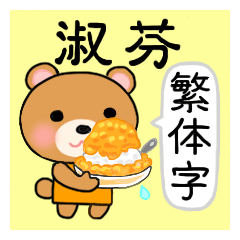 淑芬さん専用のスタンプ(中文繁体字版)
