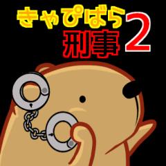 きゃぴばら刑事2