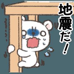 地震災害の時に役立つ白クマスタンプ