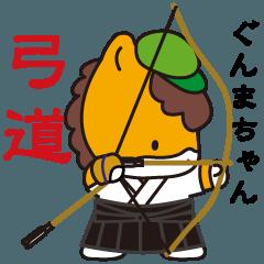 ぐんまちゃん【弓道】