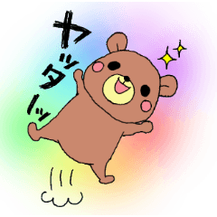 くまお★カラフル★