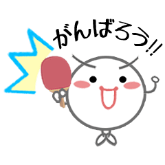 卓球を楽しもう!! (動くよ)