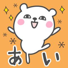 ☆★あい★☆ベーシックパック