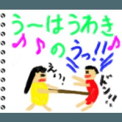 幼稚園児の絵日記 9(大人の女子用)