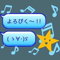 動く☆カラフルメッセージ&顔文字